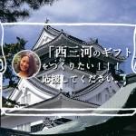 tab01_nishimikawa.slide1_