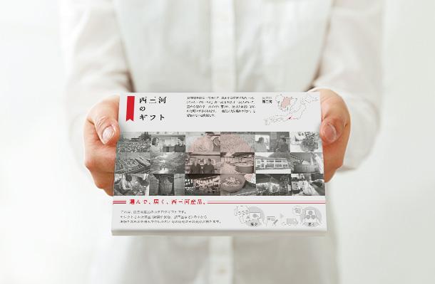 nishimikawa