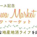 market_banner